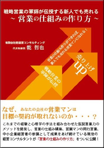 Or why the salesmen in your company cannot be contract target /? (Sales sell strategic sales strategist to teach newcomers how to make) [DVD]