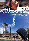 スエリーの青空 [DVD]