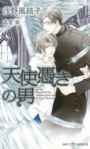 天使憑きの男 (SHYノベルス)