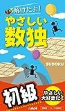 [数独]昨日の朝日新聞土曜版beの数独は★5つ 2015/02/07
