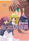 もっと! 委員長 (2) (IDコミックス 4コマKINGSぱれっとコミックス)