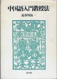 中国語入門教授法