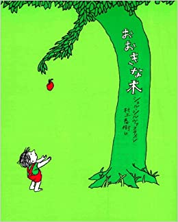 The Giving Tree (Japanese Edition): Shel Silverstein ...