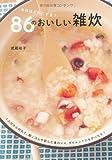 今日はどれにする?86のおいしい雑炊