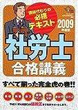 社労士合格講義 2009年度版 (2009) (DAI-Xの資格書)