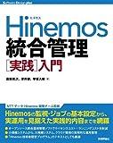 Hinemos統合管理[実践]入門 (Software Design plus)