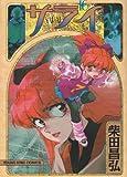 サライ 16 (16) (ヤングキングコミックス)