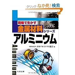 アルミニウム (現場で生かす金属材料シリーズ)
