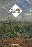小林秀雄―越知保夫全作品