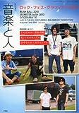 音楽と人2010年10月号増刊 ロック・フェス・グラフィティ 2010 2010年 10月号 [雑誌]