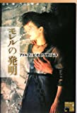 img - for (Fun of fiction) invention of Morel (2008) ISBN: 4891766964 [Japanese Import] book / textbook / text book