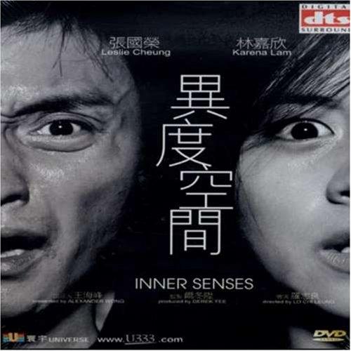 inner-senses-leslie-cheung-universe-release