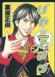 リセットマン 2 (ヤングジャンプコミックス)