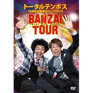トータルテンボス 全国漫才ツアー2012 BANZAI TOUR [DVD]