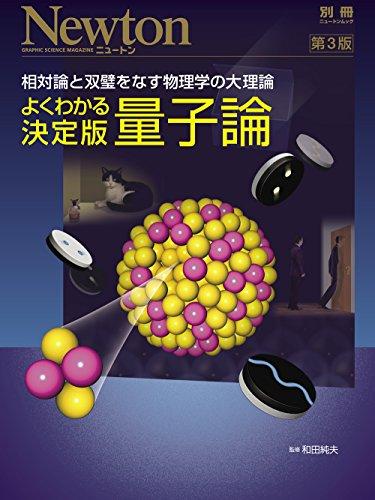 量子論―相対論と双璧をなす物理学の大理論 (ニュートンムック Newton別冊)
