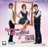 お嬢さんをお願い 韓国ドラマOST (KBS) (タイ版)を試聴する