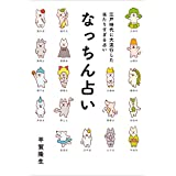 Amazon.co.jp: なっちん占い 電子書籍: 平賀隆生: Kindleストア