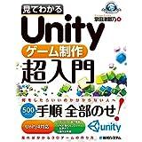 見てわかるUnityゲーム制作超入門