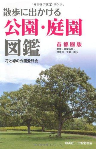 散歩に出かける 公園・庭園 図鑑 首都圏版