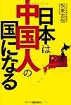 日本は中国人の国になる