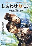 しあわせカモン メモリアル版 (2枚組) 【Blu-ray】