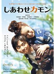 しあわせカモン メモリアル版 (2枚組) [DVD]