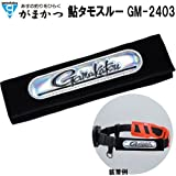 がまかつ 鮎タモスルー GM-2403