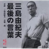 三島由紀夫 最後の言葉 [新潮CD] (新潮CD 講演)