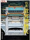 台北故宮博物院 (別冊太陽)