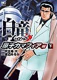 白竜LEGEND~原子力マフィア編 2