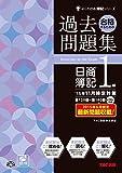 合格するための過去問題集 日商簿記1級 '15年11月検定対策 (よくわかる簿記シリーズ)