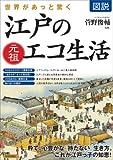 図説 世界があっと驚く 江戸の元祖エコ生活