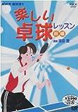 NHK趣味悠々 楽しい卓球教室(前編) [DVD]