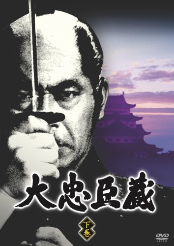 大忠臣蔵 下巻 [DVD]