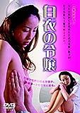 白衣の令嬢[DVD]