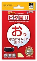 ピタ貼り for PSP