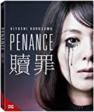 PENANCE [Blu-ray] [Import]