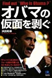 オバマの仮面を剥ぐ (光文社ペーパーバックス)