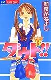 ダウト!!(3) (フラワーコミックス)