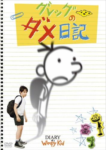 グレッグのダメ日記 [DVD]