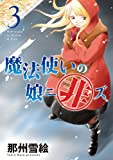 魔法使いの娘ニ非ズ(3) (ウィングス・コミックス)