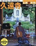 週刊仏教新発見 改訂版(25) 2016年 6/19 号 [雑誌]