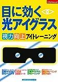 目に効く光アイグラス—視力向上アイトレーニング (主婦の友生活シリーズ ミラクルムック) (主婦の友生活シリーズ ミラクルムック)