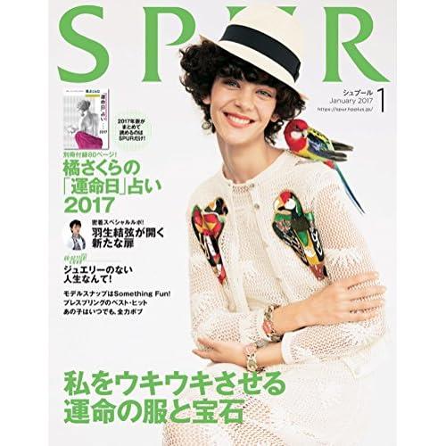 SPUR(シュプール) 2017年 01 月号 [雑誌]