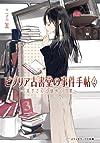 ビブリア古書堂の事件手帖2 〜栞子さんと謎めく日常〜 (メディアワークス文庫)