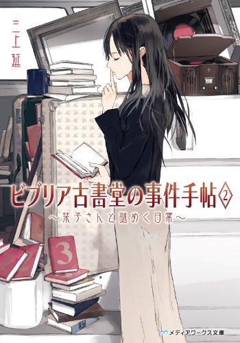 ビブリア古書堂の事件手帖2 ~栞子さんと謎めく日常~<ビブリア古書堂の事件手帖>