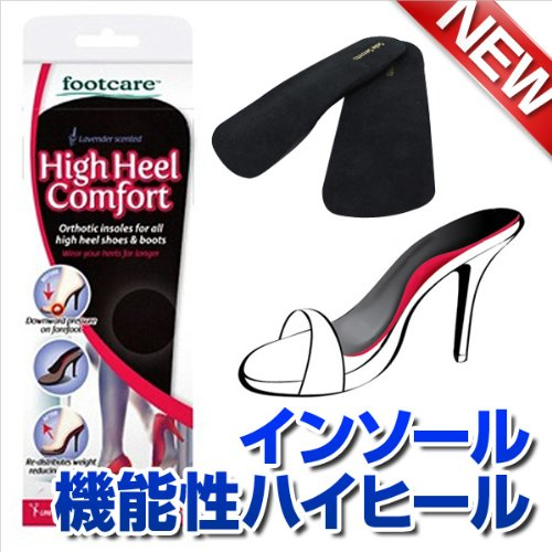 機能性ハイヒール インソール 女性 レディース パンプス ブーツ