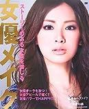 北川景子 写真集 「女優メイク (Angel Works STAR★MAKING SERIES)」