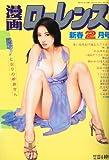 漫画ローレンス 2012年 02月号 [雑誌]