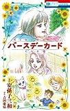 バースデーカード (花とゆめコミックス)